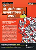 Dr. Homi Bhabha Balvaidnyanik Spardha - 2018 - 19