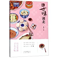 A Taste of Hubei Province (Chinese Edition)