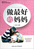 Do the best mom(Chinese Edition)