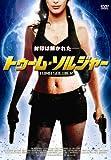 トゥーム・ソルジャー[DVD]
