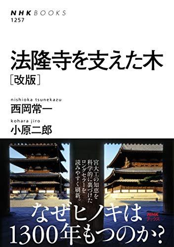 法隆寺を支えた木 [改版] NHKブックス