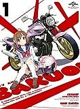 ばくおん!! 第1巻<初回限定版>[DVD]