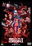 機動戦士ガンダム THE ORIGIN I[DVD]