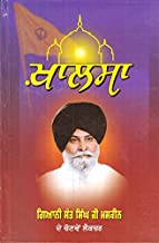 { [ RAJNI ] } Khalsa, Gurutej Singh ( AUTHOR ) Aug-23-2014 Hardcover