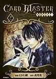 Card Master ―カードマスター― 2 (MFコミックス ジーンシリーズ)
