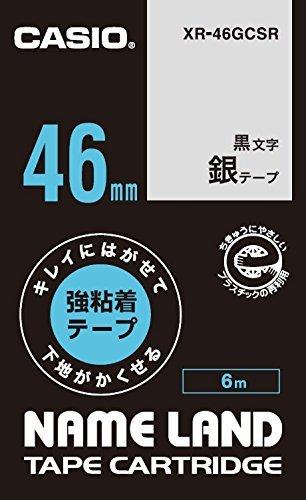 カシオ ネームランドテープ キレイにはがせて下地がかくせる強粘着テープ 46mm 銀地/黒文字 XR-46GCSR 【まとめ買い3個セット】
