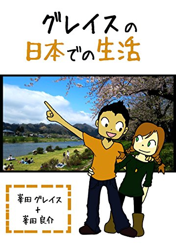 Graces Life in Japan (Japanese Edition)