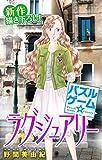 Love Silky パズルゲーム☆ラグジュアリー story20