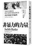 The Force of Nonviolence (Chinese...