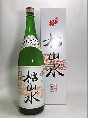 出羽桜酒造『出羽桜三年熟成大古酒枯山水』