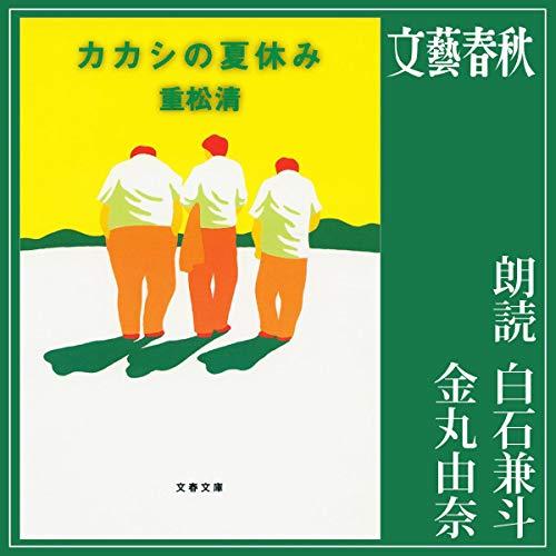 『カカシの夏休み』のカバーアート