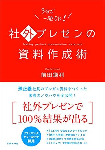 前田鎌利『社外プレゼンの資料作成術』