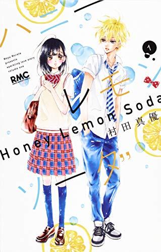 ハニーレモンソーダ 1 (りぼんマスコットコミックス)の詳細を見る