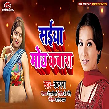 Saiya Mochh Kabara - Single