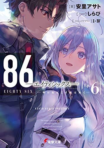 86―エイティシックス―Ep.6 ―明けねばこそ夜は永く― (電撃文庫)