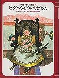 ピグルウィグルおばさん (現代子ども図書館 4)