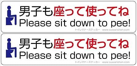 特大サイズ・業務用・店舗向 男性トイレマナーステッカー「男子も座って使ってね」 座りションステッカー #11142