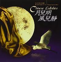 Chinese Lullabies