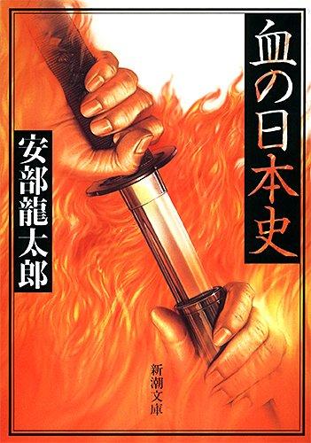 血の日本史 (新潮文庫)の詳細を見る