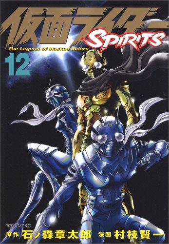 仮面ライダーSPIRITS(12) (マガジンZKC)の詳細を見る
