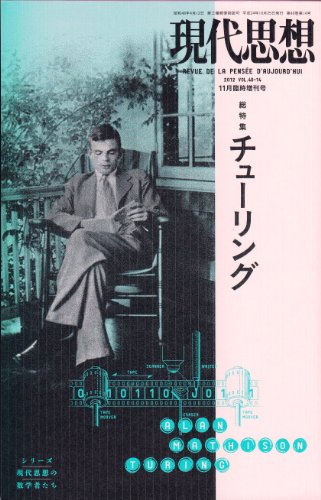 現代思想2012年11月臨時増刊号 総特集=チューリング