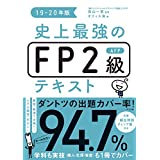 史上最強のFP2級AFPテキスト 19-20年版
