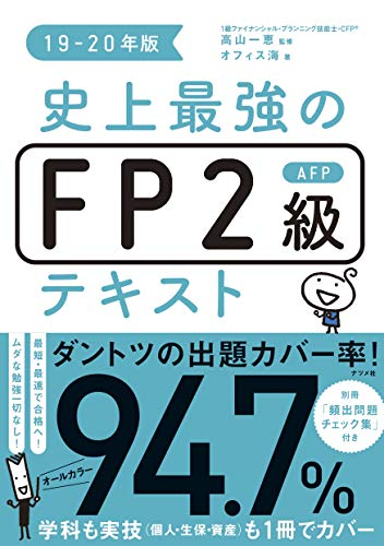 Mirror PDF: 史上最強のFP2級AFPテキスト 19-20年版