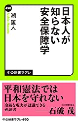 日本人が知らない安全保障学