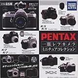 カプセル ペンタックス PENTAX 一眼レフカメラ ミニチュアコレクション 全6種セット