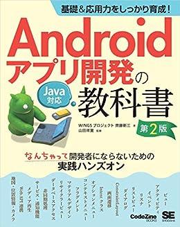 [WINGSプロジェクト齊藤新三, 山田祥寛]の基礎&応用力をしっかり育成!Androidアプリ開発の教科書 第2版 Java対応 なんちゃって開発者にならないための実践ハンズオン