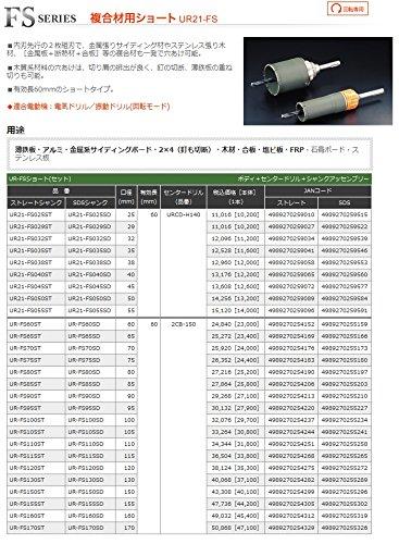 unika(ユニカ)『多機能コアドリル複合材用ショート(UR21-FS029ST)』
