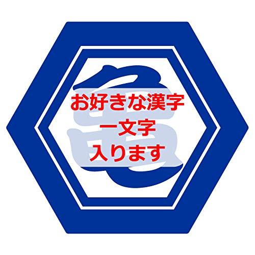 nc-smile 切文字 一文字 漢字 カッティングステッカー 抱負 目標 屋号 名前 色々使える漢字 亀甲に一文字 六角形 勘亭流 Bタイプ Mサイズ (インクブルー, Mサイズ・一文字オーダー)