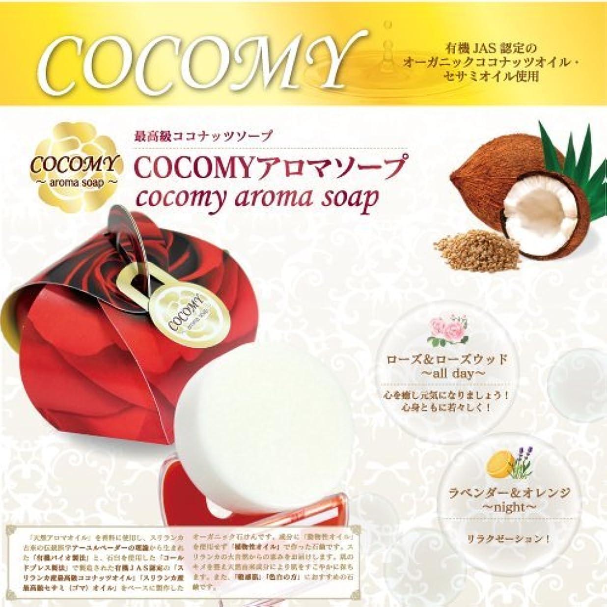 COCOMY aromaソープ 2個セット (ラベンダー&オレンジ)(ローズ&ローズウッド)40g×各1