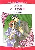 ハートの秘密(後編)プロポーズのゆくえ Ⅰ (ハーレクインコミックス)