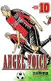 ANGEL VOICE 10 (少年チャンピオン・コミックス)