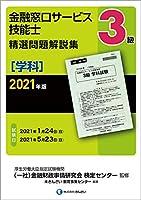 51Tc1dELUnL. SL200  - 金融窓口サービス技能検定 01
