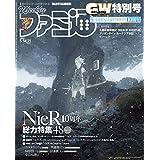 週刊ファミ通 2020年5月14・21日合併号 【アクセスコード付き】 [雑誌]