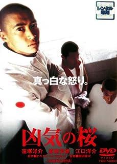 凶気の桜 [窪塚洋介/原田芳雄/江口洋介] [レンタル落ち]