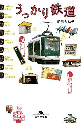 うっかり鉄道 (幻冬舎文庫)