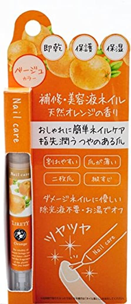 冒険データ東ティモールLIRETY(リリティー) 色と香りがついた 「補修?美容液ネイル」 ベージュオレンジ