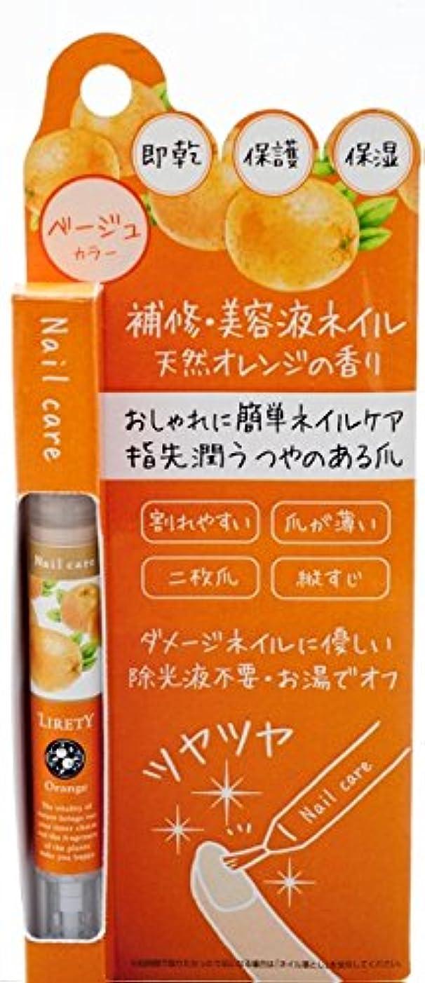 珍味家事流出LIRETY(リリティー) 色と香りがついた 「補修?美容液ネイル」 ベージュオレンジ