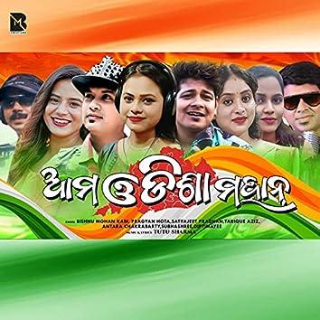 Ama Odisha Mahan
