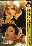 未来の記憶 (ビーボーイコミックス)