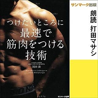 つけたいところに最速で筋肉をつける技術                   著者:                                                                                                                                 岡田 隆                               ナレーター:                                                                                                                                 打田 マサシ                      再生時間: 4 時間  7 分     レビューはまだありません。     総合評価 0.0