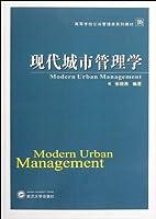 现代城市管理学
