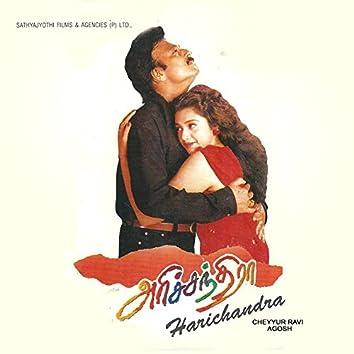 Harichandra (Original Motion Picture Soundtrack)