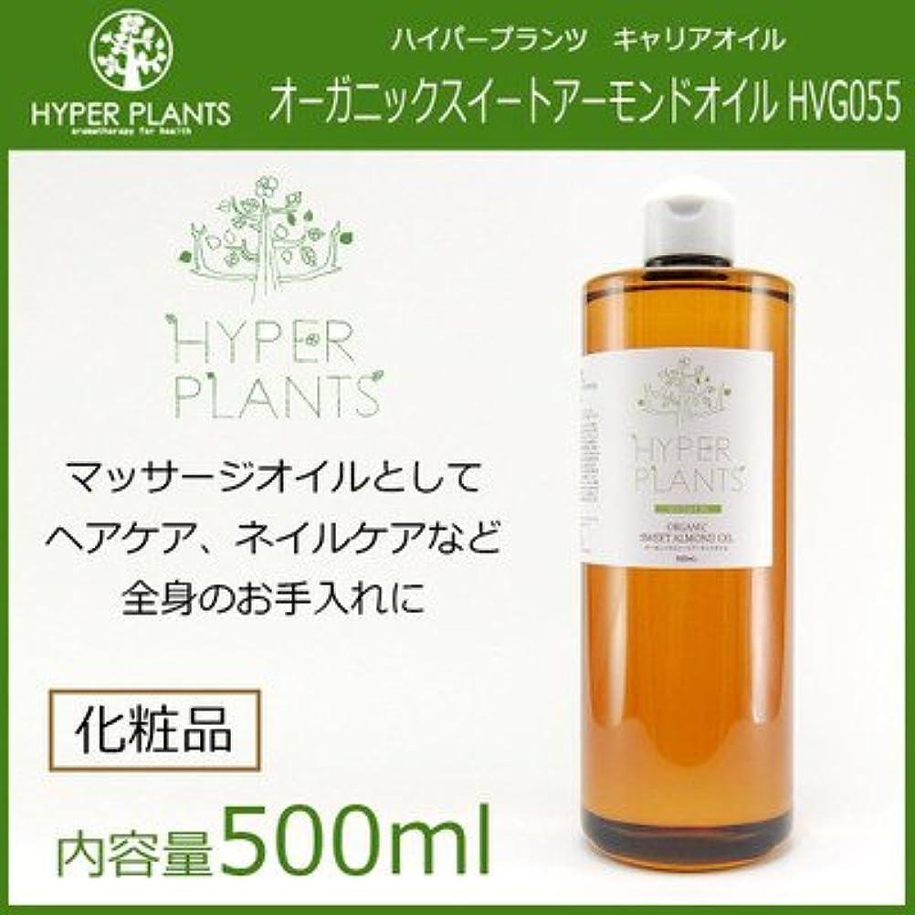 高尚な休暇補償天然植物原料100%使用 肌をやさしく守る定番オイル HYPER PLANTS ハイパープランツ キャリアオイル オーガニックスイートアーモンドオイル 500ml HVG055