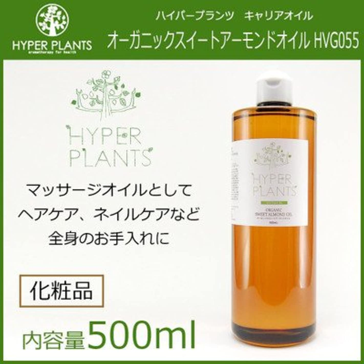 アミューズ終点混沌天然植物原料100%使用 肌をやさしく守る定番オイル HYPER PLANTS ハイパープランツ キャリアオイル オーガニックスイートアーモンドオイル 500ml HVG055