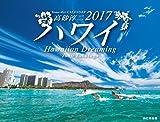 カレンダー2017 ハワイ Hawaiian Dreaming 高砂淳二