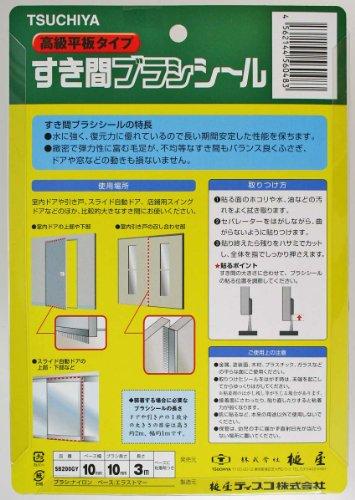 槌屋 すき間ブラシシール 高級平板タイプ シルバー ベース幅10Xブラシ長さ10mmX長さ3m SB200GY